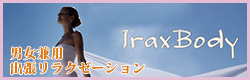 IraxBodyのサイトへ
