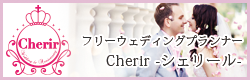 Cherirのサイトへ